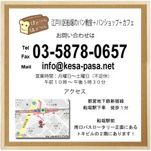 けさらんぱさらん-アクセスマップ