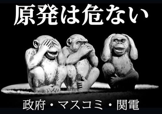 原発反対の三猿
