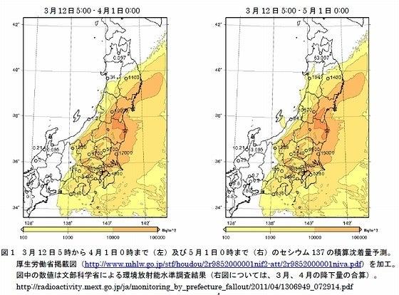 福島第一原発事故に伴うCs137の大気降下状況の試