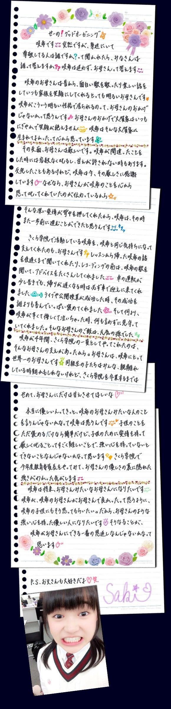 さくら学院 in BABYMETAL板 13時限目 [無断転載禁止]©2ch.netYouTube動画>11本 dailymotion>2本 ->画像>355枚