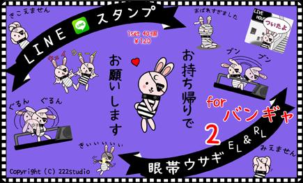 LINEスタンプ「眼帯ウサギ for バンギャ2」