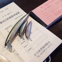 2016庄川遊漁証