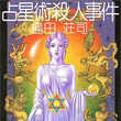 島田荘司原作「星籠の…