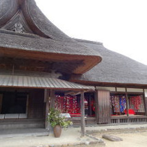 麻生藩家老屋敷記念館…