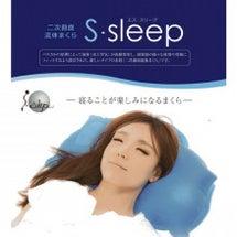 水枕 S-sleep