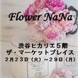 渋谷ヒカリエにお花や…
