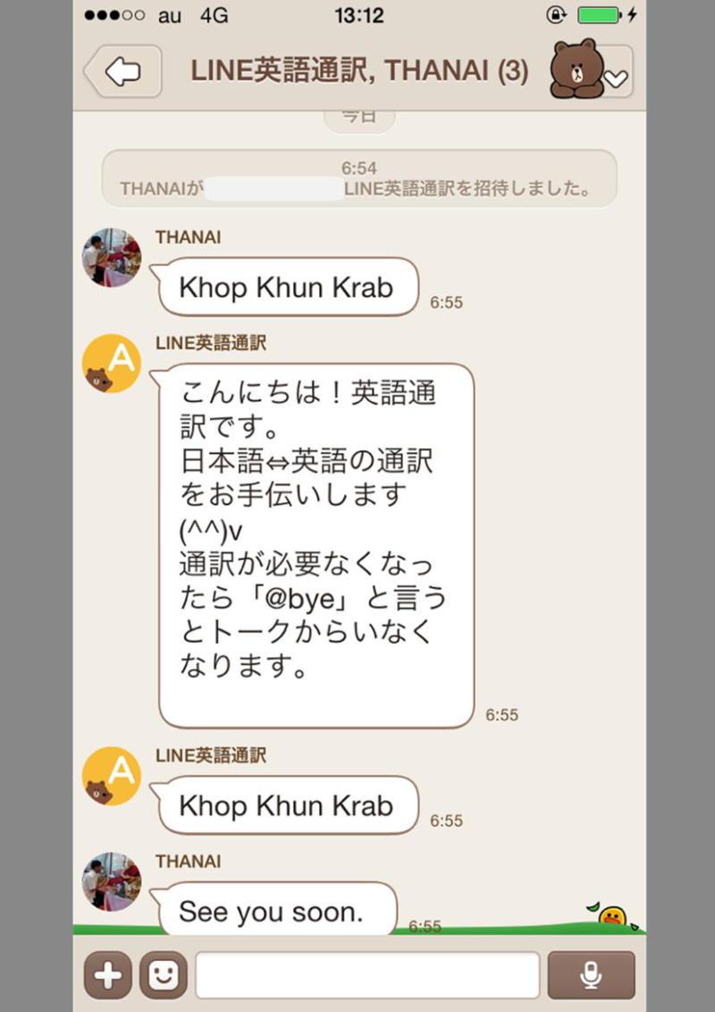 チェンマイのタナイさんとLINE電話 3
