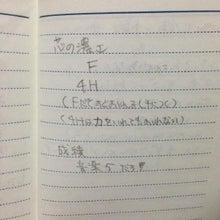 生徒手帳6