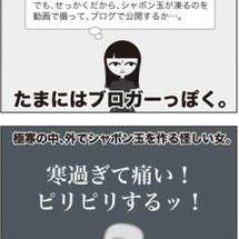 鼻毛が凍る寒さの視覚…
