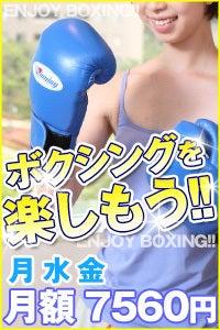 ボクシングを楽しもう