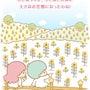 大きなお花畑☆