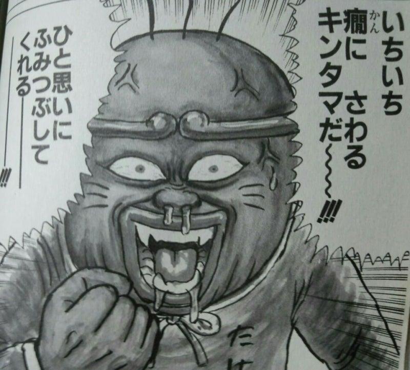 伝説のギャグマンガ「珍遊記」のアニメ ...