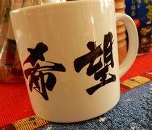 PS 130 mug cup