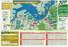 北九州マラソン2016 応援マップ-1