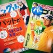 「週刊パーゴルフ」と…
