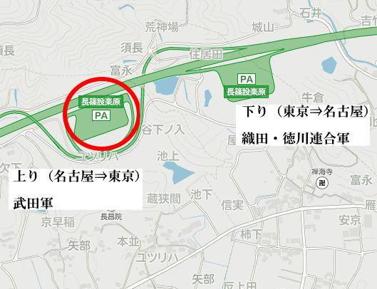 長篠設楽原sa上りの地図