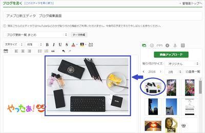 アメブロ新エディタ PC版