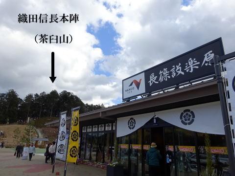 織田信長本陣の茶臼山