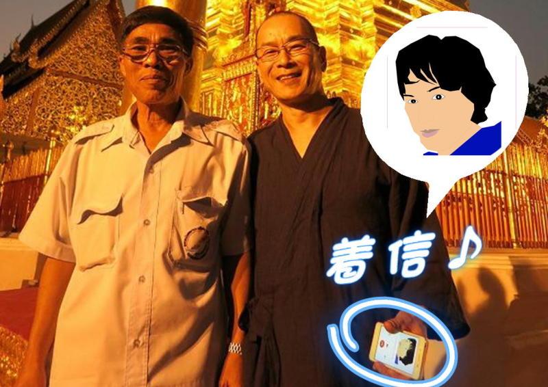 チェンマイのタナイさんとLINE電話 6