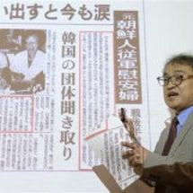 元朝日新聞記者・植村…