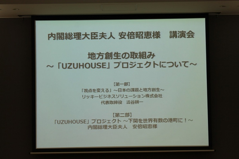 講演会プログラム