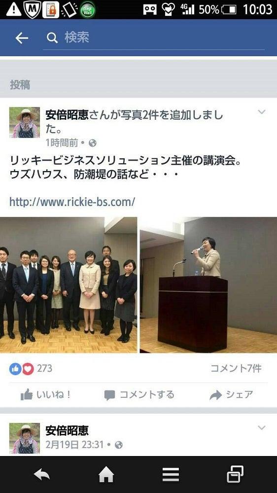昭恵さんFacebook