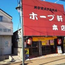 村山ホープ軒 本店