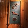 奥志賀高原ホテルはワ…