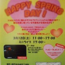 ♪3月12日イベント…