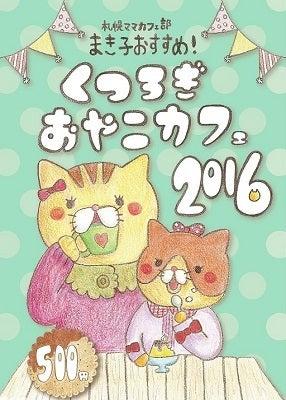 kutsuoya2016