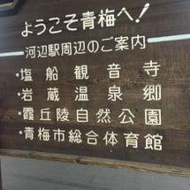 ☆北陸麦茶めぐり☆
