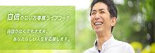 林忠之オフィシャルホームページ