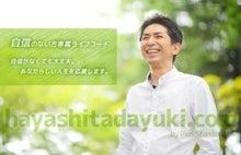 hayashitadayuki.com