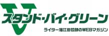 スタンド・バイ・グリーン|ライター海江田哲朗のWEBマガジン