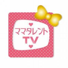 ママタレントTV