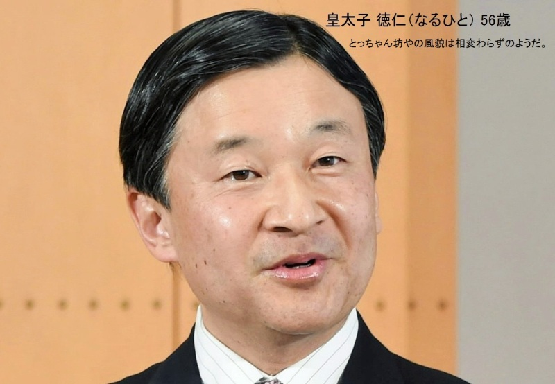 徳仁56歳2