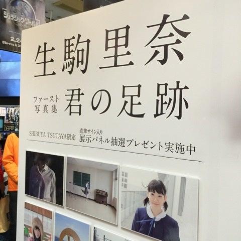 乃木坂46 生駒里奈1st写真集「君の足跡」お渡し会に行って来 ...