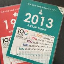 100年カレンダー