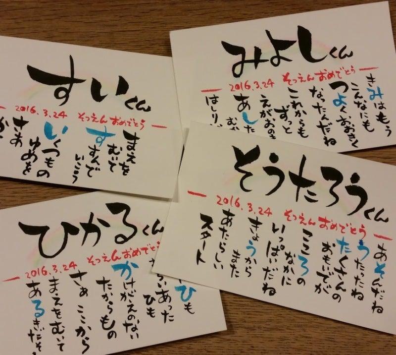 園 メッセージ カード 卒