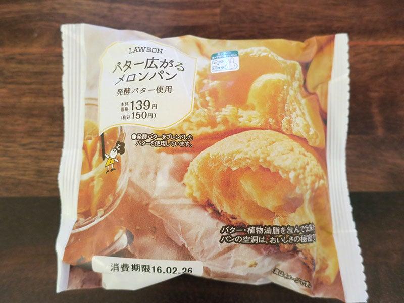 バター広がるメロンパン