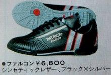 1988.5ダイ パトリック ファルコン