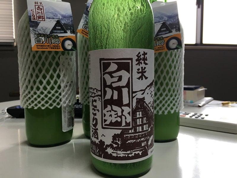 白川郷「にごり酒」