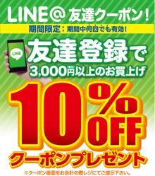 LINEのPOP