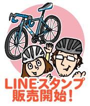 LINEスタンプへ