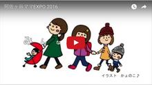 動画で知る阿佐ヶ谷ママEXPO