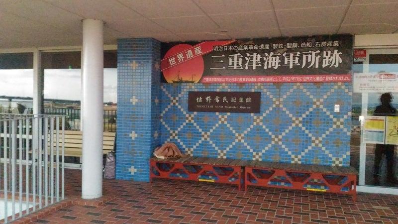 世界遺産三重津海軍所跡地 外観正面入口