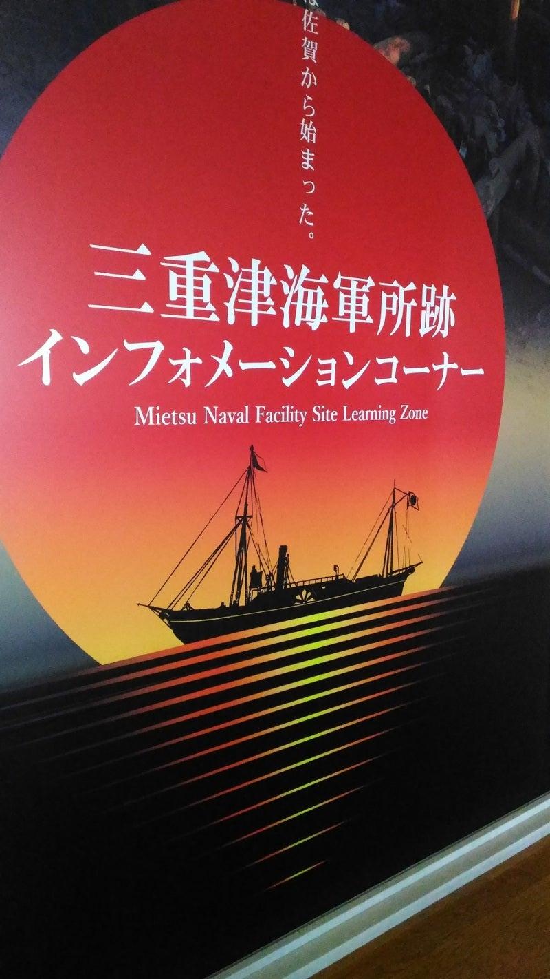 三重津海軍所跡地 インフォメーション