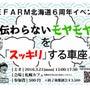REFARM北海道6…