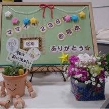 ママイキ238@熊本…