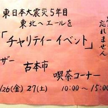 【ご報告】東日本大震…